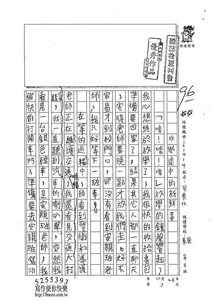 102W4303蔡典伯 (1)