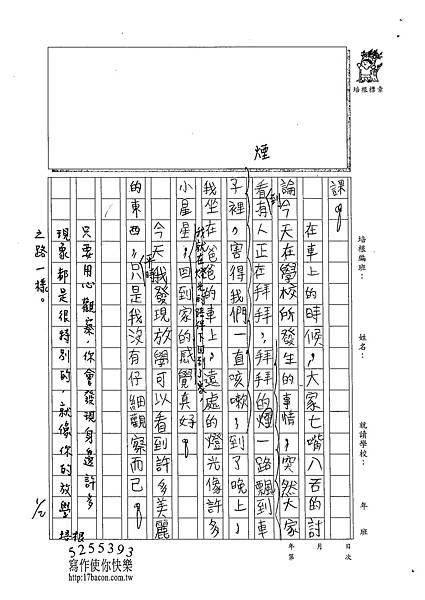 102W4303蔡典伯 (2)