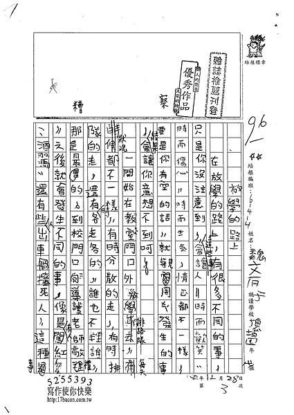 102W4303魏文厚 (1)