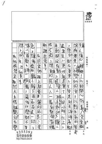 102W4303魏文厚 (2)