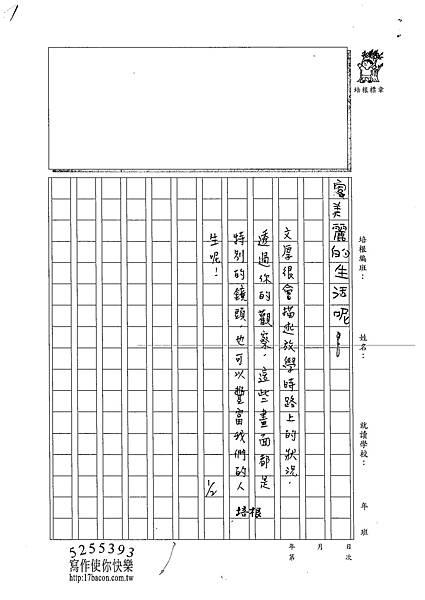 102W4303魏文厚 (3)