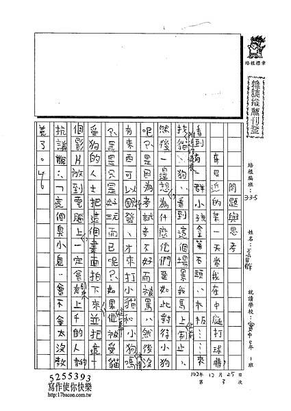 102W5303王睿群 (1)
