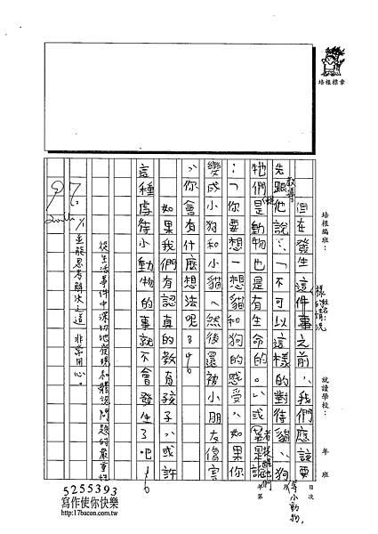 102W5303王睿群 (2)