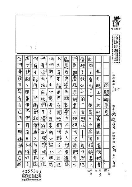 102W5303張峻睿 (1)