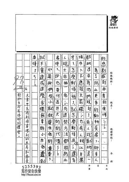 102W5303張峻睿 (2)