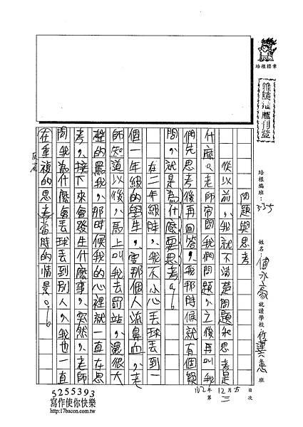 102W5303傅永豪 (1)