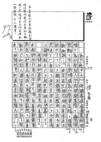 102W5303傅永豪 (2)