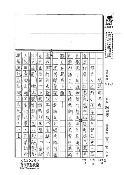 102W5303謝承諺 (1)
