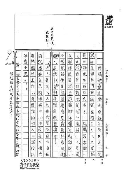 102W5303謝承諺 (2)
