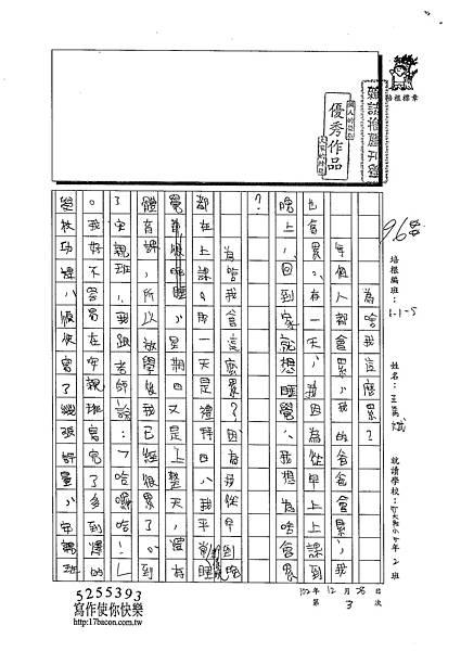 102W5303王禹斌 (1)
