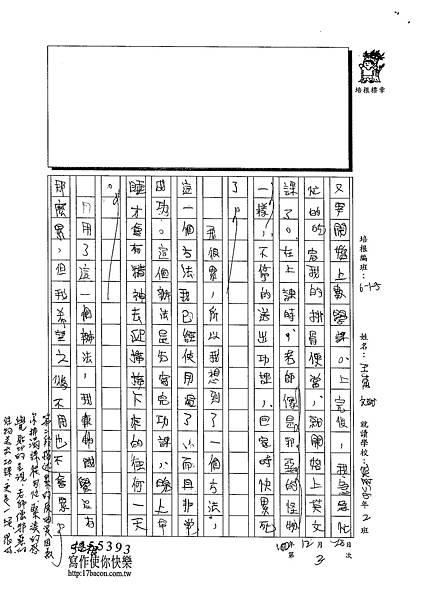 102W5303王禹斌 (2)