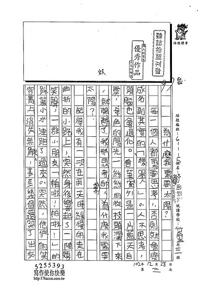 102W5303周莉蘋 (1)