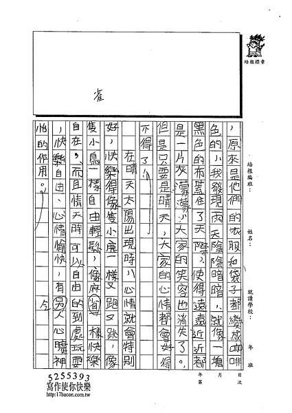 102W5303周莉蘋 (2)