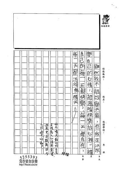 102W5303周莉蘋 (3)