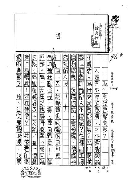 102W5303馬懷恩 (1)