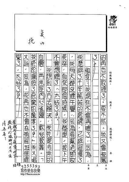 102W5303馬懷恩 (2)