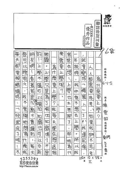 102W5303陳雲如 (1)