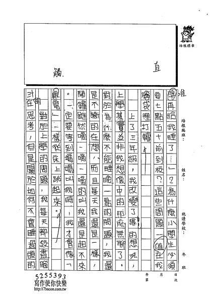 102W5303陳雲如 (2)
