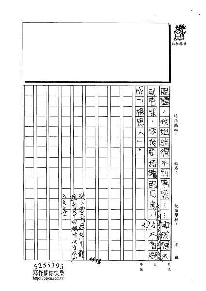 102W5303陳雲如 (3)