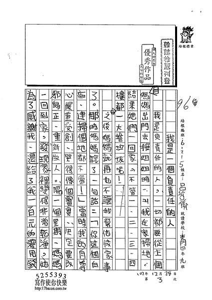 102W5303呂哲儀 (1)