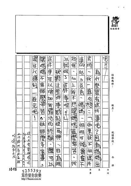 102W5303呂哲儀 (2)