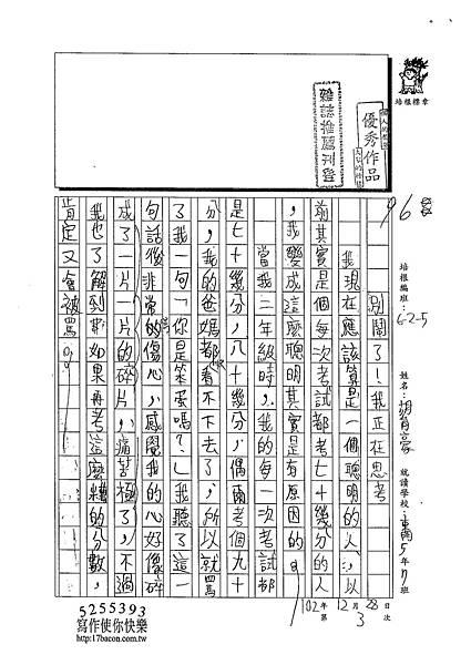102W5303胡育豪 (1)