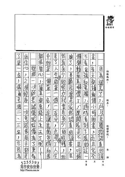 102W5303胡育豪 (2)