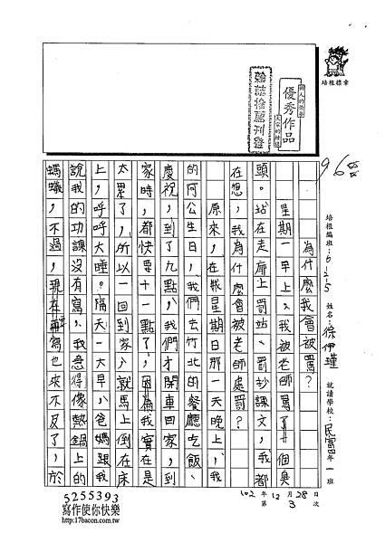 102W5303徐伊瑾 (1)