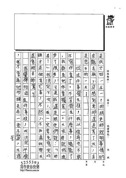 102W5303徐伊瑾 (2)