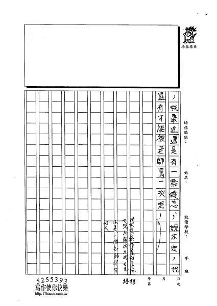 102W5303徐伊瑾 (3)