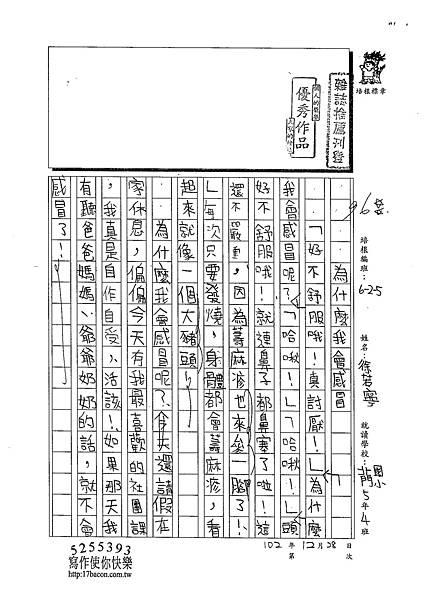102W5303徐若寧 (1)
