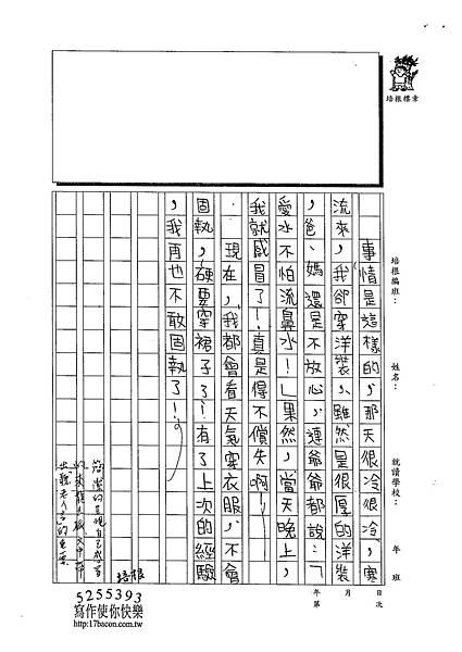102W5303徐若寧 (2)