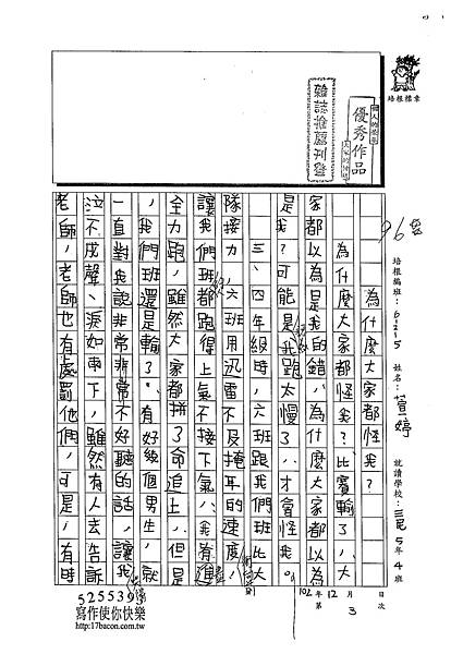 102W5303徐萱婷 (1)