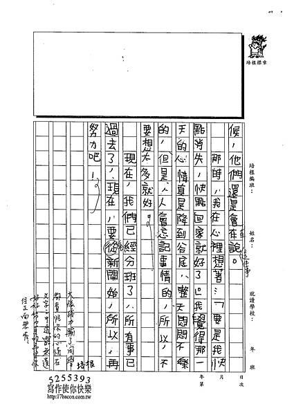 102W5303徐萱婷 (2)