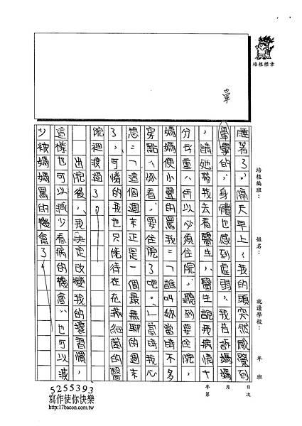 102W5303郭宜榛 (2)