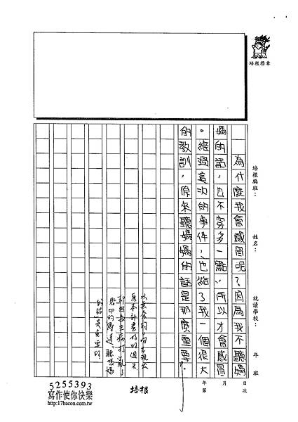 102W5303郭宜榛 (3)