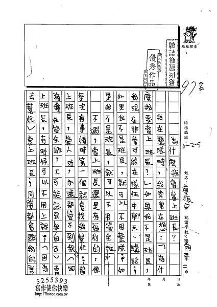 102W5303廖振安 (1)