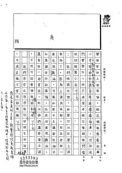 102W5303李孟真 (2)