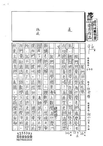 102W5303林欣樺 (1)