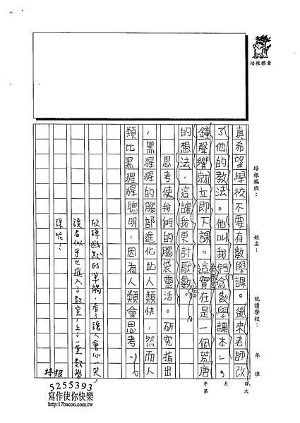 102W5303林欣樺 (2)