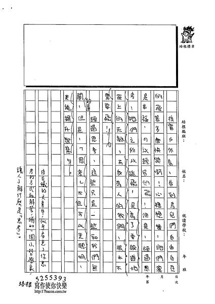 102W5303陳立曦 (2)