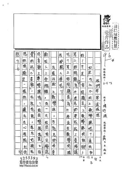 102W5303陳妤玹 (1)