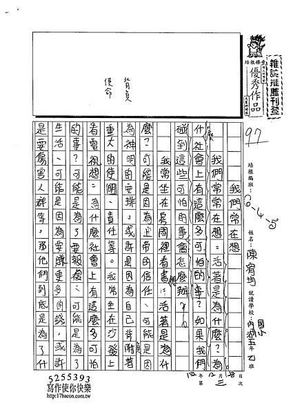 102W5303陳宥均 (1)