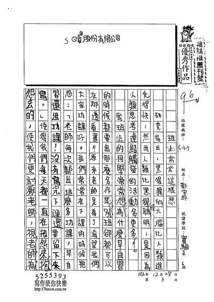 102W5303鄭宇邦 (1)