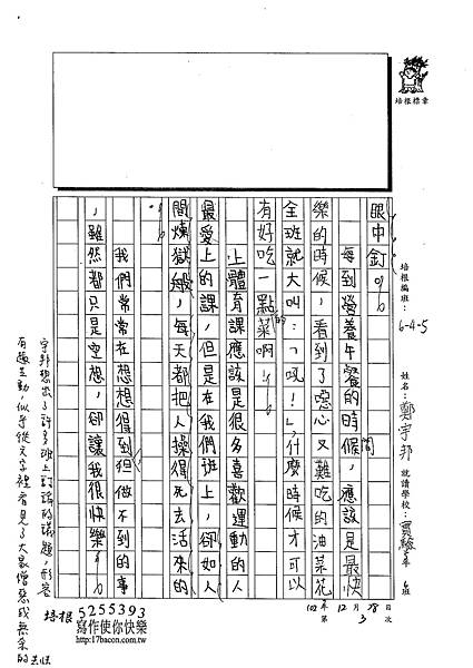 102W5303鄭宇邦 (2)