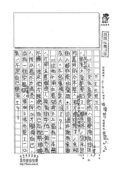 102W6304陳瑋哲 (1)