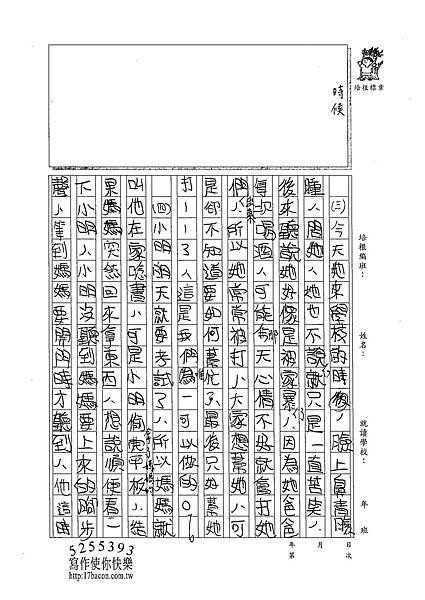 102W6304陳瑋哲 (2)