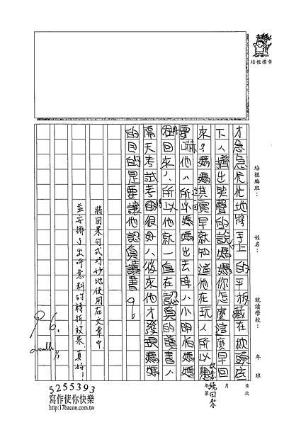 102W6304陳瑋哲 (3)