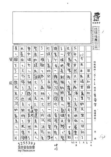 102W6304黃睿宇 (1)