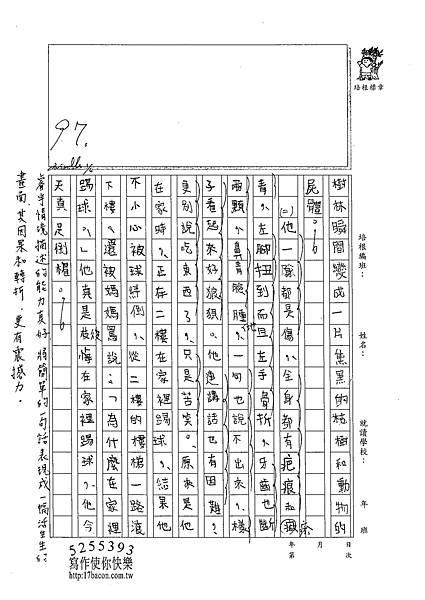 102W6304黃睿宇 (2)